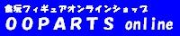 オーパーツオンラインOOPARTS Online