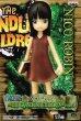 画像1: ワンピース DXフィギュア〜THE GRANDLINE CHILDREN vol.4 (1)