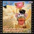 画像1: ワンピース デスクトップシアターフィギュア  CHOPPER'S ADVENTURE vol.1 (1)