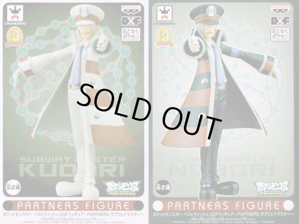 画像1: ポケットモンスターBW DXFフィギュア PARTNERS サブウェイマスター (1)