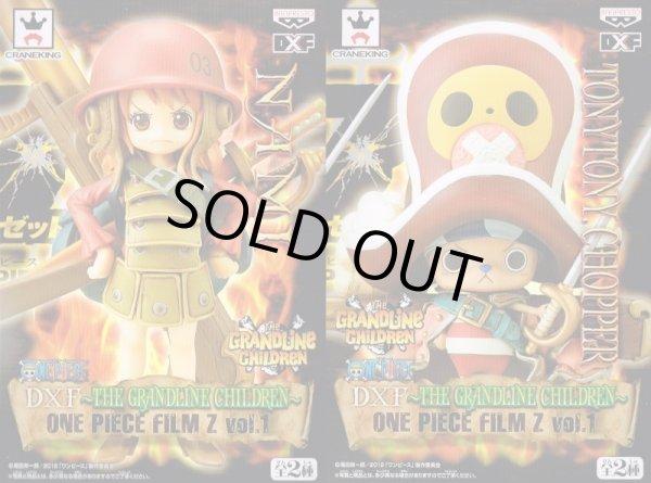 画像1: ワンピース DXF THE GRANDLINE CHILDREN FILM Z vol.1 (1)