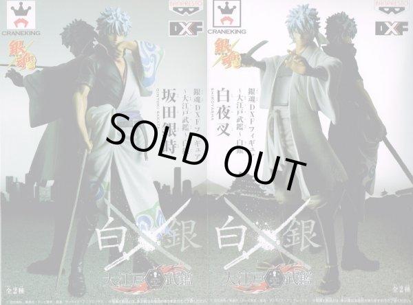 画像1: 銀魂 DXFフィギュア 大江戸武鑑 白銀 (1)