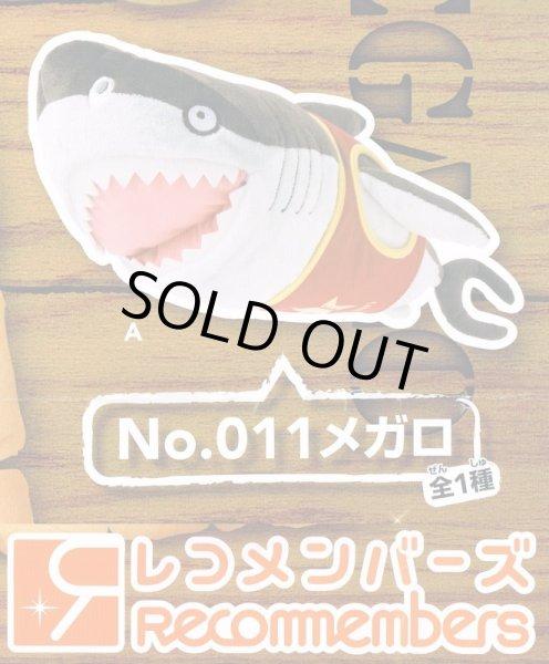 画像1: Recommembers ワンピース 011 メガロ (1)