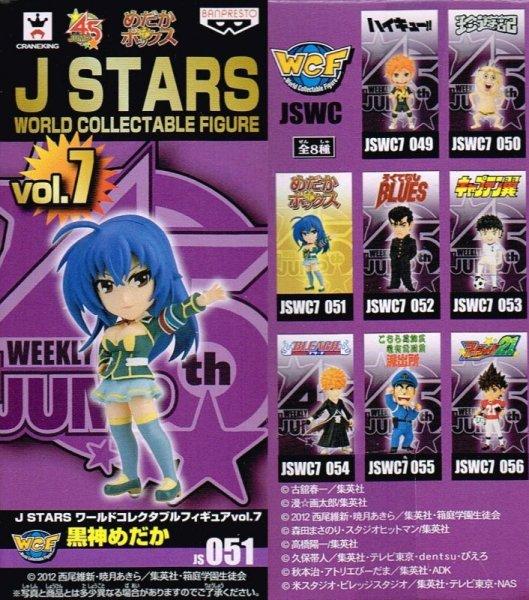 画像1: J STARS ワールドコレクタブルフィギュア  vol.7 (1)