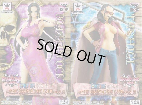 画像1: ワンピース DXF THE GRANDLINE LADY vol.3 (1)