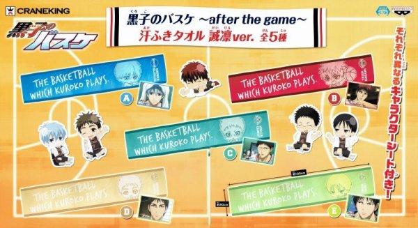 画像1: 黒子のバスケ after the game 汗ふきタオル 誠凛ver. (1)