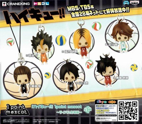 画像1: ハイキュー!! 1point mascot ライバル登場編 (1)