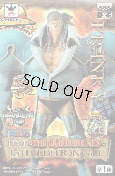 画像1: ワンピース DXF THE GRANDLINE MEN 15th EDITION vol.1【フランキー】 (1)