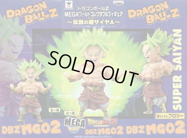 画像1: ドラゴンボールZ MEGAワールドコレクタブルフィギュア 伝説のサイヤ人【ブロリー】 (1)
