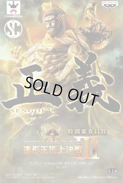 画像1: ワンピース SCultures BIG 造形王頂上決戦3 vol.7【センゴク】 (1)