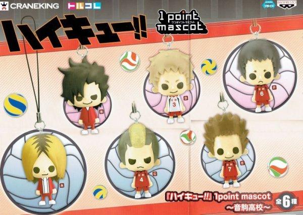 画像1: ハイキュー!! 1point mascot 音駒高校 (1)