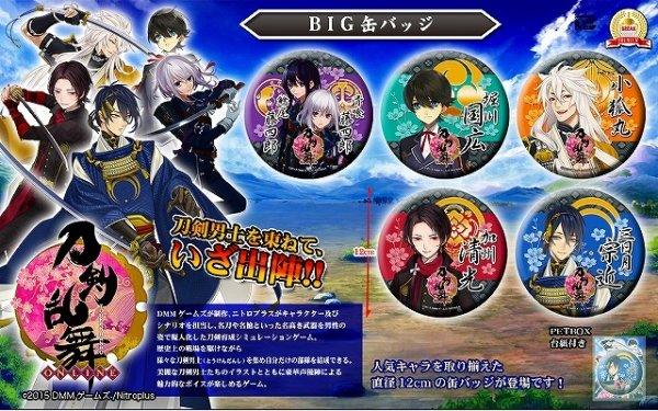 画像1: 刀剣乱舞 BIG缶バッジ (1)
