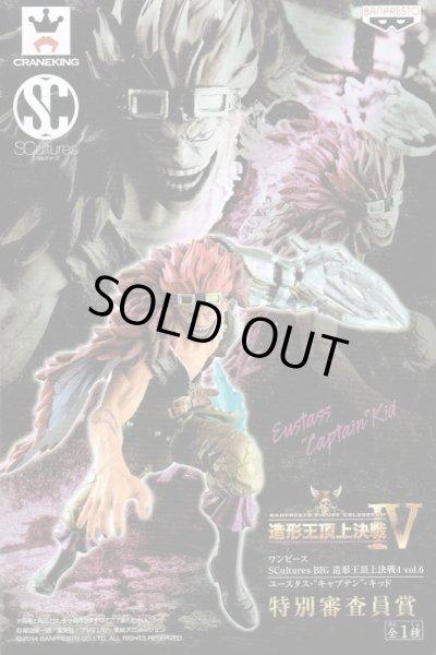 画像1: ワンピース SCultures BIG 造形王頂上決戦4 vol.6 【キッド】 (1)