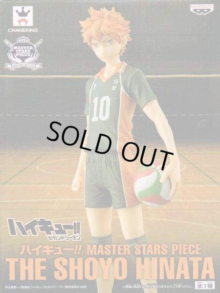 画像1: ハイキュー!! MASTER STARS PIECE THE SHOYO HINATA (1)