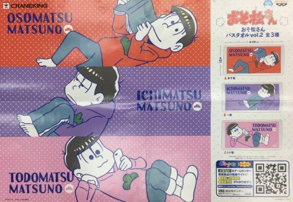 画像1: おそ松さん バスタオル vol.2 (1)