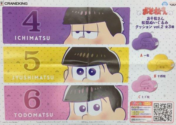画像1: おそ松さん 松型ぬいぐるみクッションvol.2 (1)