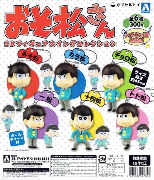 画像1: おそ松さん SDフィギュアスイングコレクション (1)
