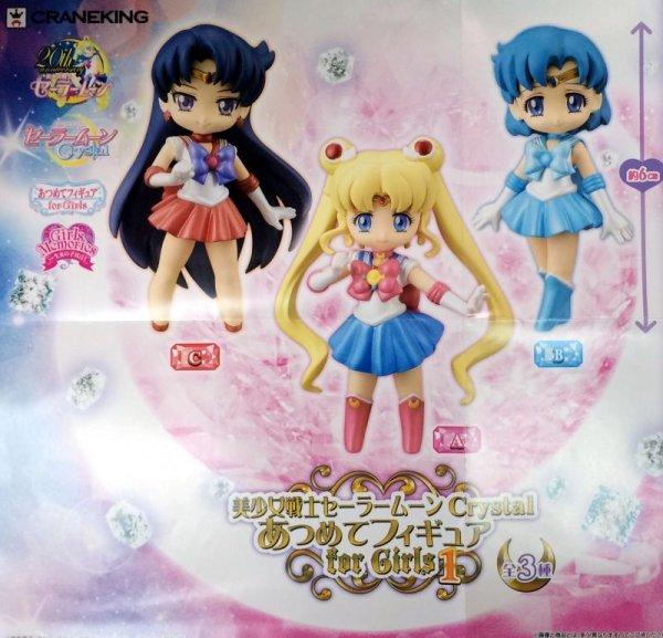 画像1: 美少女戦士セーラームーンCrystal あつめてフィギュア for Girls 1 (1)