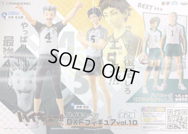 画像1: ハイキュー!! DXFフィギュア vol.10 (1)