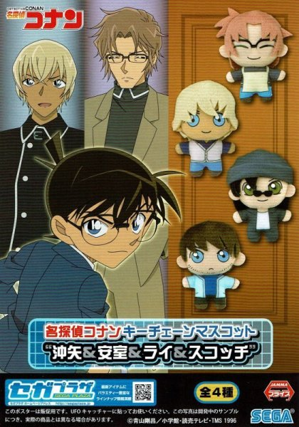 画像1: 名探偵コナンKCM 沖矢&安室&ライ&スコッチ (1)