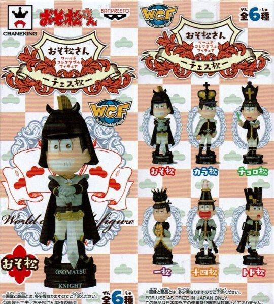 画像1: おそ松さん ワールドコレクタブルフィギュア チェス松 (1)