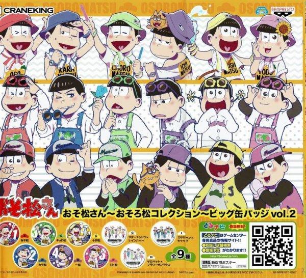 画像1: おそ松さん おそろ松コレクション ビッグ缶バッジ vol.2 (1)