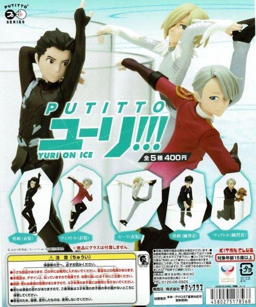 画像1: PUTITTO ユーリ!!! on ICE (1)