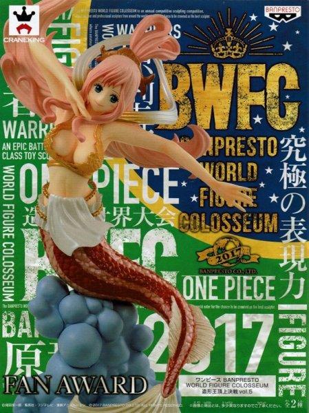 画像1: ワンピース BANPRESTO WORLD FIGURE COLOSSEUM 造形王頂上決戦 vol.5【しらほし姫】 (1)