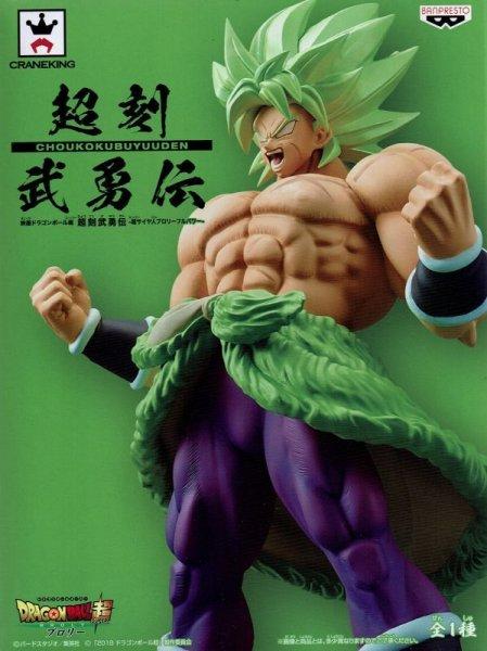 画像1: 映画ドラゴンボール超 超刻武勇伝 超サイヤ人ブロリーフルパワー (1)