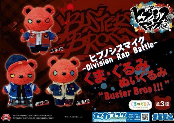 """画像1: ヒプノシスマイク くま・ぐるみ ぬいぐるみ""""Buster Bros!!!"""" (1)"""