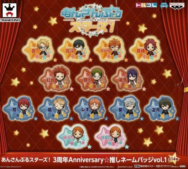 画像1: あんさんぶるスターズ!3周年Anniversary☆推しネームバッジ vol.1 (1)