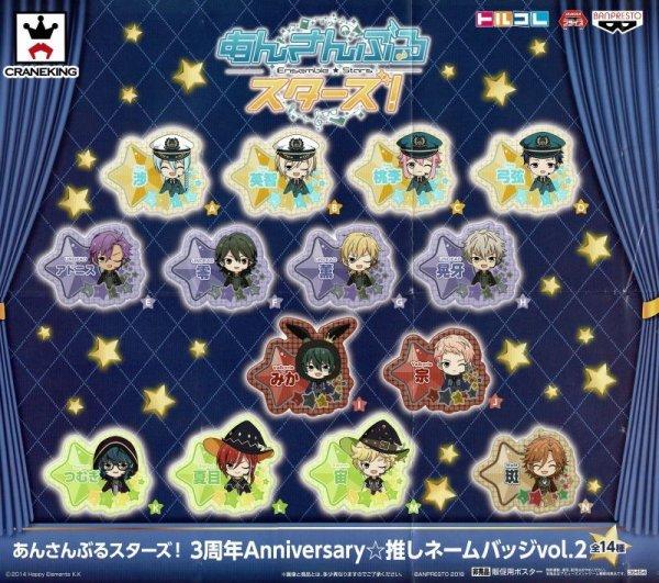 画像1: あんさんぶるスターズ!3周年Anniversary☆推しネームバッジ vol.2 (1)
