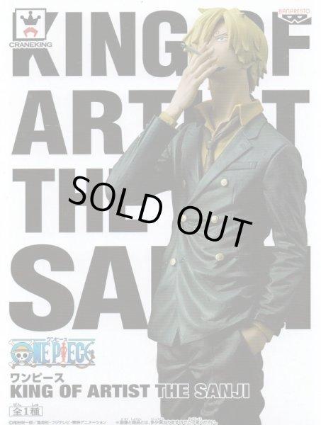 画像1: ワンピース KING OF ARTIST THE SANJI (1)