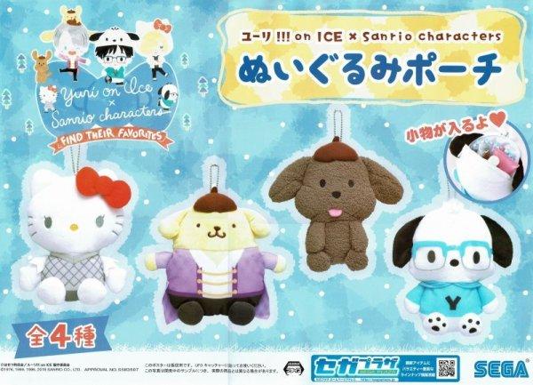 画像1: ユーリ!!! on ICE×Sanrio characters ぬいぐるみポーチ (1)