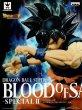 """画像2: ドラゴンボールZ BLOOD OF SAIYANS -SPECIAL II- 極意""""兆"""" (2)"""