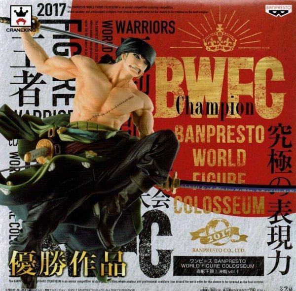 画像1: ワンピース BANPRESTO WORLD FIGURE COLOSSEUM 造形王頂上決戦 vol.1【ゾロ】 (1)