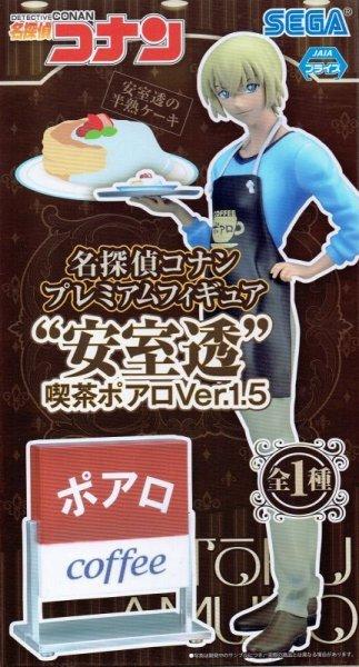 画像1: 名探偵コナン PMフィギュア 安室透 喫茶店ポアロVer. 1.5 (1)