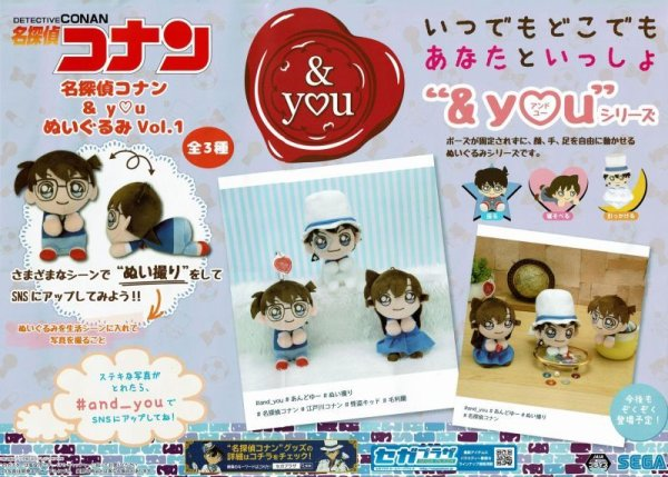 画像1: 名探偵コナン &you ぬいぐるみ vol.1 (1)