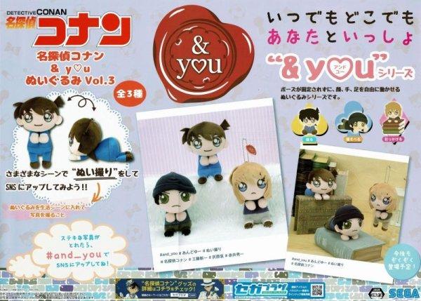 画像1: 名探偵コナン &you ぬいぐるみ Vol.3 (1)