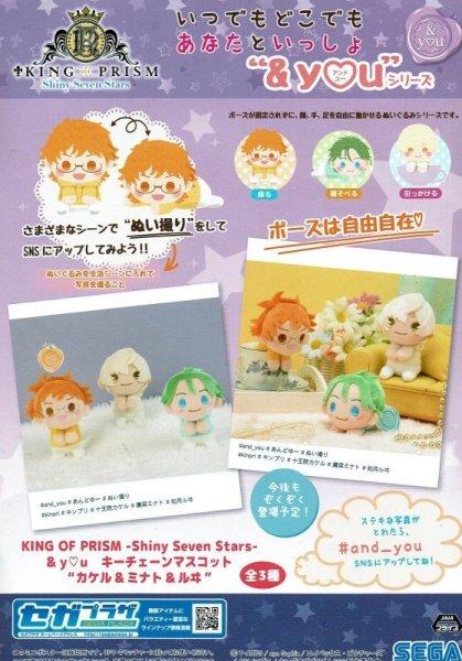 画像1: KING OF PRISM  &you KCM カケル&ミナト&ルヰ (1)