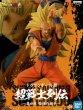 画像1: ドラゴンボール超 超戦士列伝 第四章 最強の親子 (1)