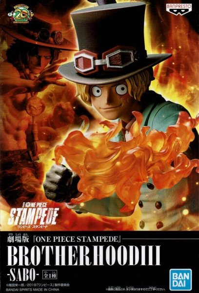 画像1: 劇場版 「ONE PIECE STAMPEDE」BROTHERHOOD III - SABO - (1)