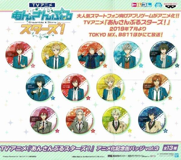 画像1: あんさんぶるスターズ!アニメ化記念缶バッジ vol.3 (1)