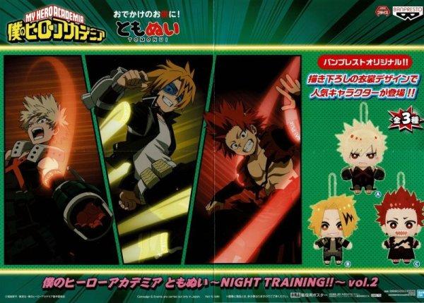 画像1: 僕のヒーローアカデミア ともぬい NIGHT TRAINING vol.2 (1)