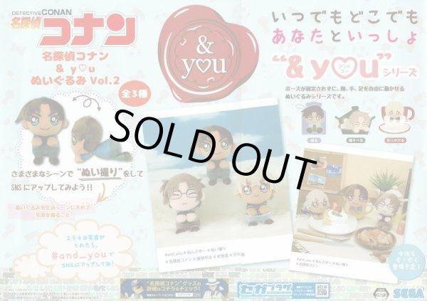 画像1: 名探偵コナン &you ぬいぐるみ Vol.2 (1)