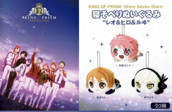 画像1: KING OF PRISM 寝そべりぬいぐるみ レオ&ヒロ&ルヰ (1)