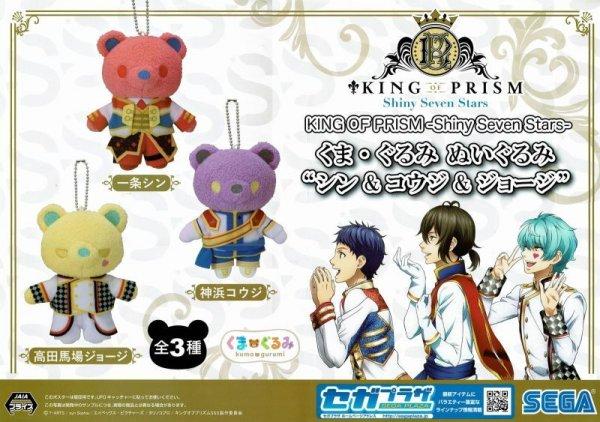 画像1: KING OF PRISM くま・ぐるみ ぬいぐるみ シン&コウジ&ジョージ (1)