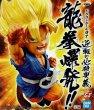 画像1: ドラゴンボールGT 逆転の必殺奥義 龍拳爆発!! (1)