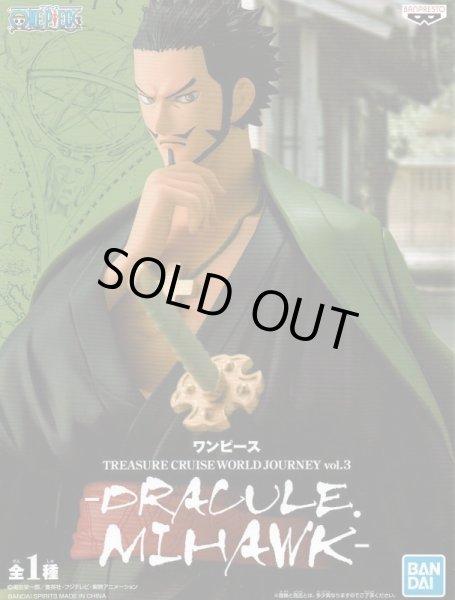 画像1: ワンピース TREASURE CRUISE WORLD JOURNEY vol.3【DRACULE MIHAWK】 (1)