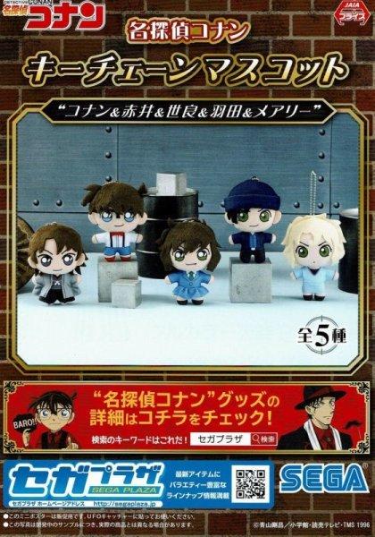 画像1: 名探偵コナン KCM コナン&赤井&世良&羽田&メアリー (1)